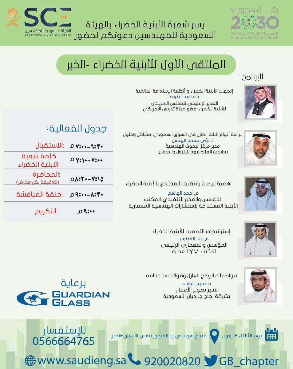 شعبة الأبنية الخضراء on Twitter: