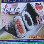 穀物=パン!?ヤマザキ春のパン祭りではおにぎりも対象商品!