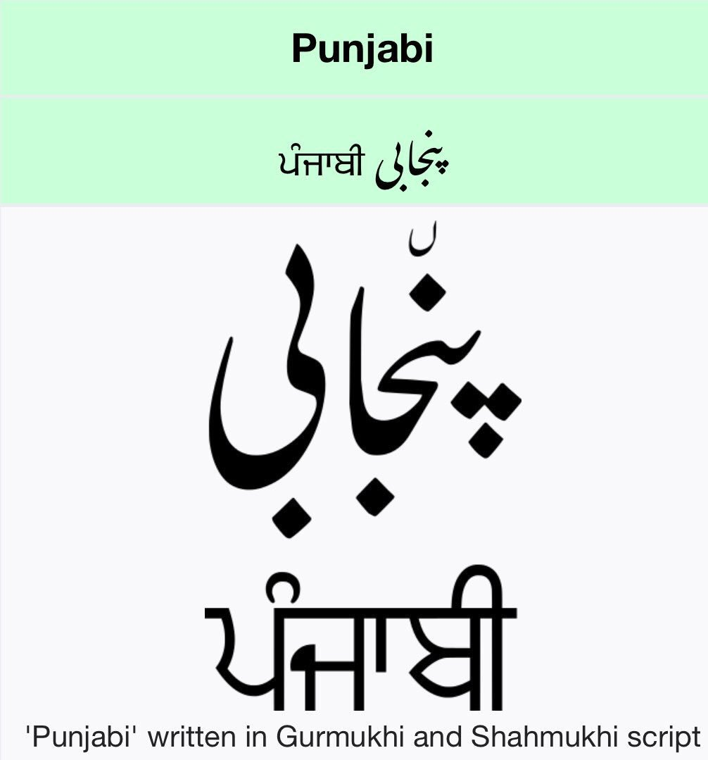 Learn Punjabi on Twitter: