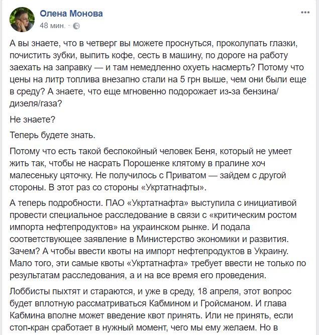 Кабмин уже дал указание приостановить растаможку импортного топлива, - Ярошевич - Цензор.НЕТ 1702