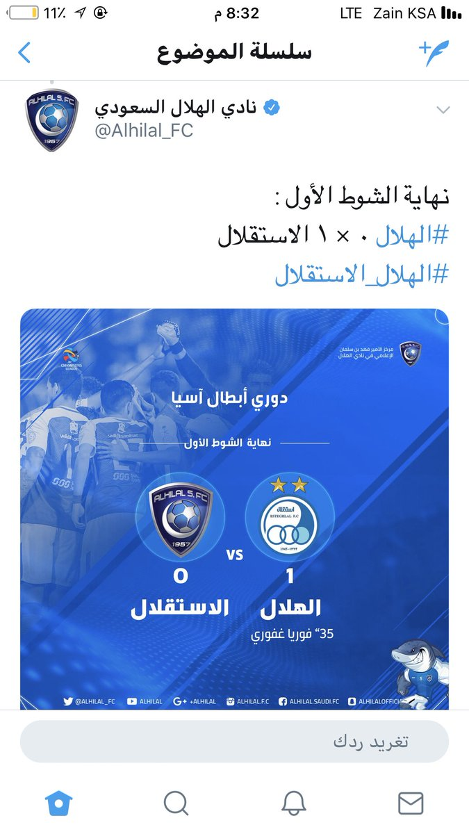 #الهلال_الاستقلال Latest News Trends Updates Images - saud_alroqe
