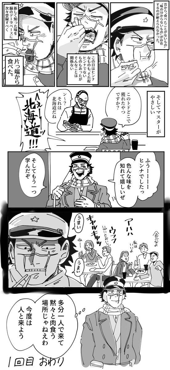 アニメでリスも出てきたところで、おっさんレンタルを利用して横浜にリスを食べに行った話をします🐿 美味しかったです、宜しければ参考までにどうぞ #ゴールデンカムイ