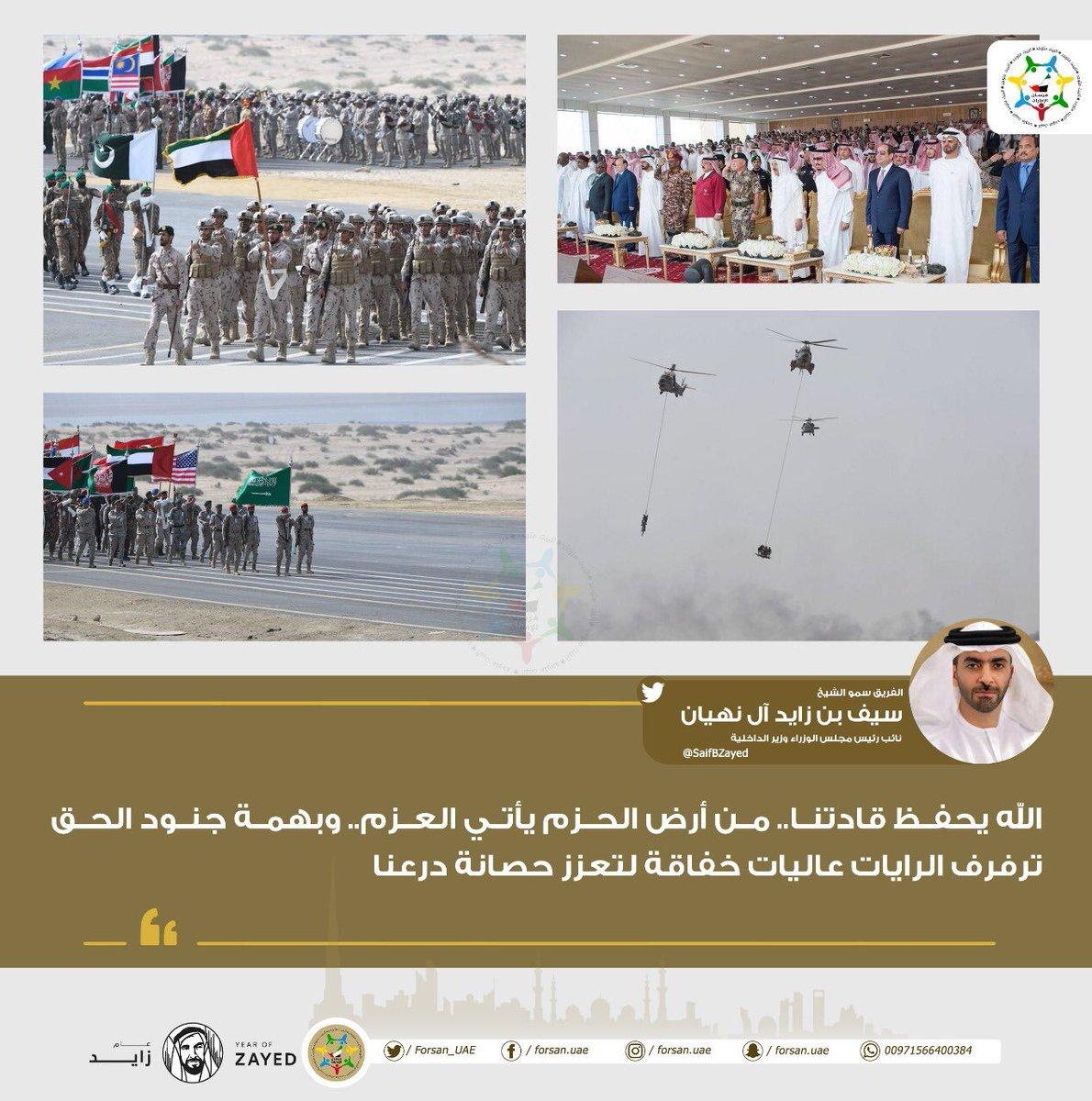فرسان الإمارات's photo on #درع_الخليج_المشترك1