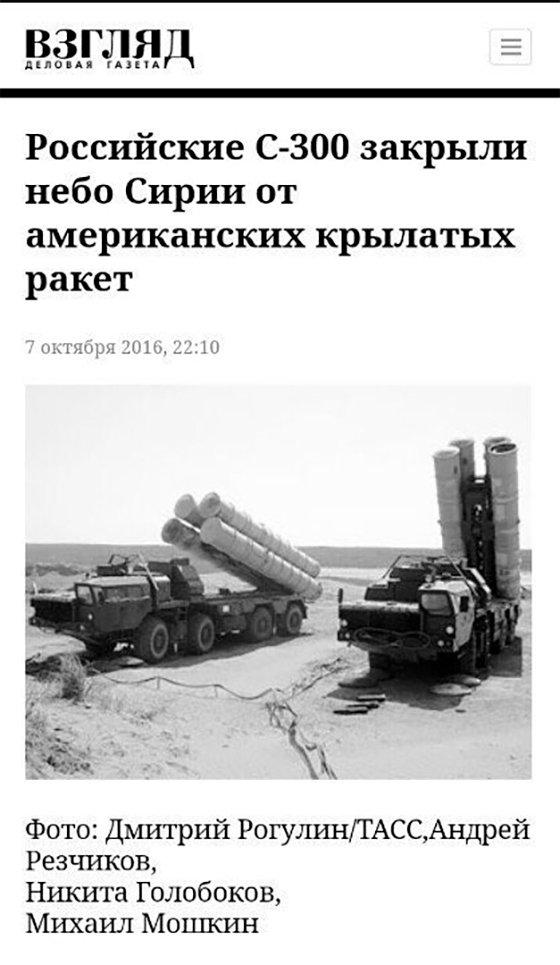 Російські системи ППО не діяли під час атаки на Сирію, - Пентагон - Цензор.НЕТ 8051