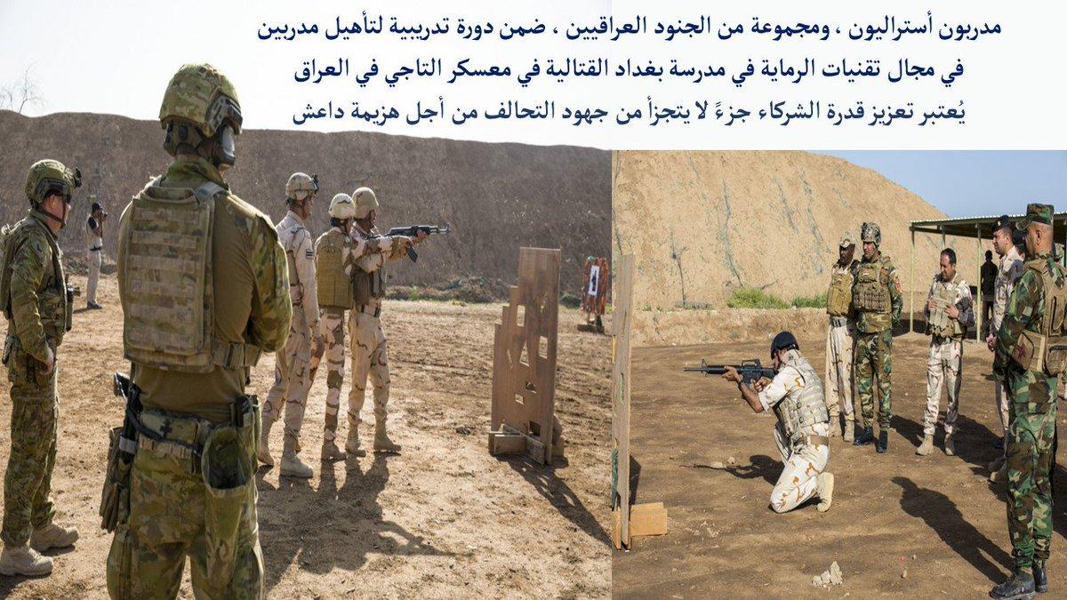 جهود التحالف الدولي لتدريب وتاهيل وحدات الجيش العراقي .......متجدد - صفحة 2 Da6MdqgVQAUEcl3