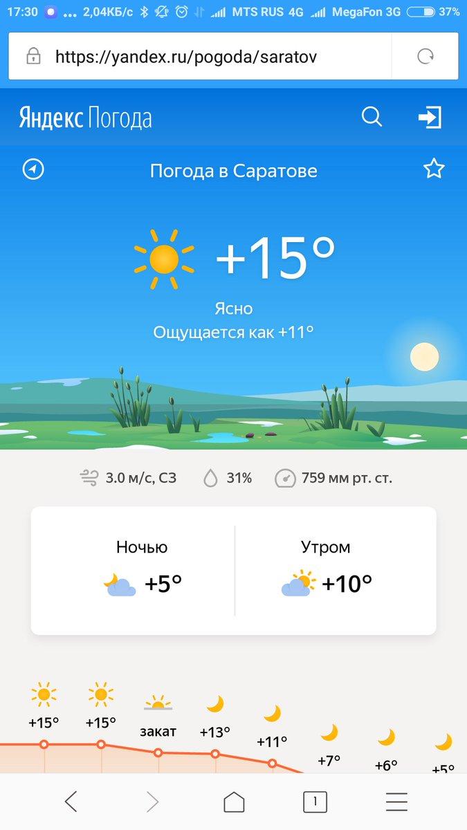 убить погода саратов на месяц вообще, кто придумал