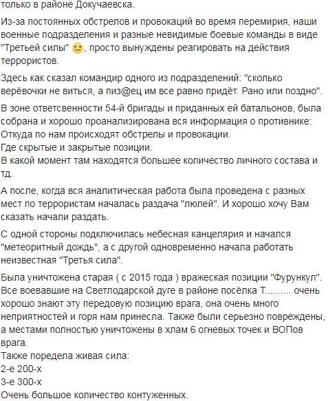 Российские наемники применили минометы калибром 82 мм по защитникам Песков, - штаб АТО - Цензор.НЕТ 2584