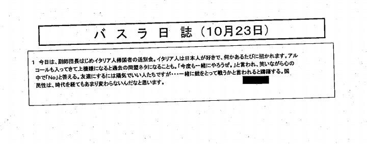 ν_wacky's photo on 自衛隊の日報