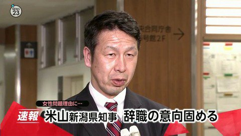 KSM WORLD NEWS (STRONG JAPAN)'s photo on 辞職の意向