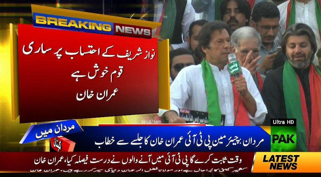 PTI Multan's photo on #PTIMardanJalsa