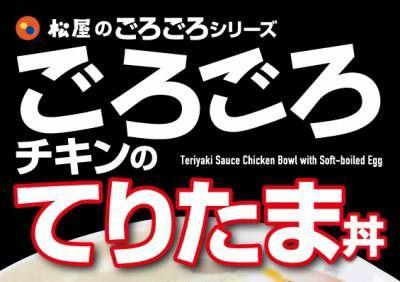【本日発売】松屋、ごろごろチキンのてりたま丼 https://t.co/S6iDRLflSO