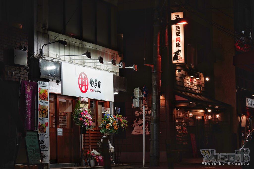 JR秋葉原駅から徒歩3分、昭和通りを渡った先にオープンした「丼やまの」ハラミ丼(肉トリプルごはん大盛り)甘いうまみとやわらかなハラミ肉感が口の中に広がってまじうまかった