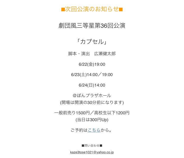 劇団風三等星 (@kaze_3tousei) |...