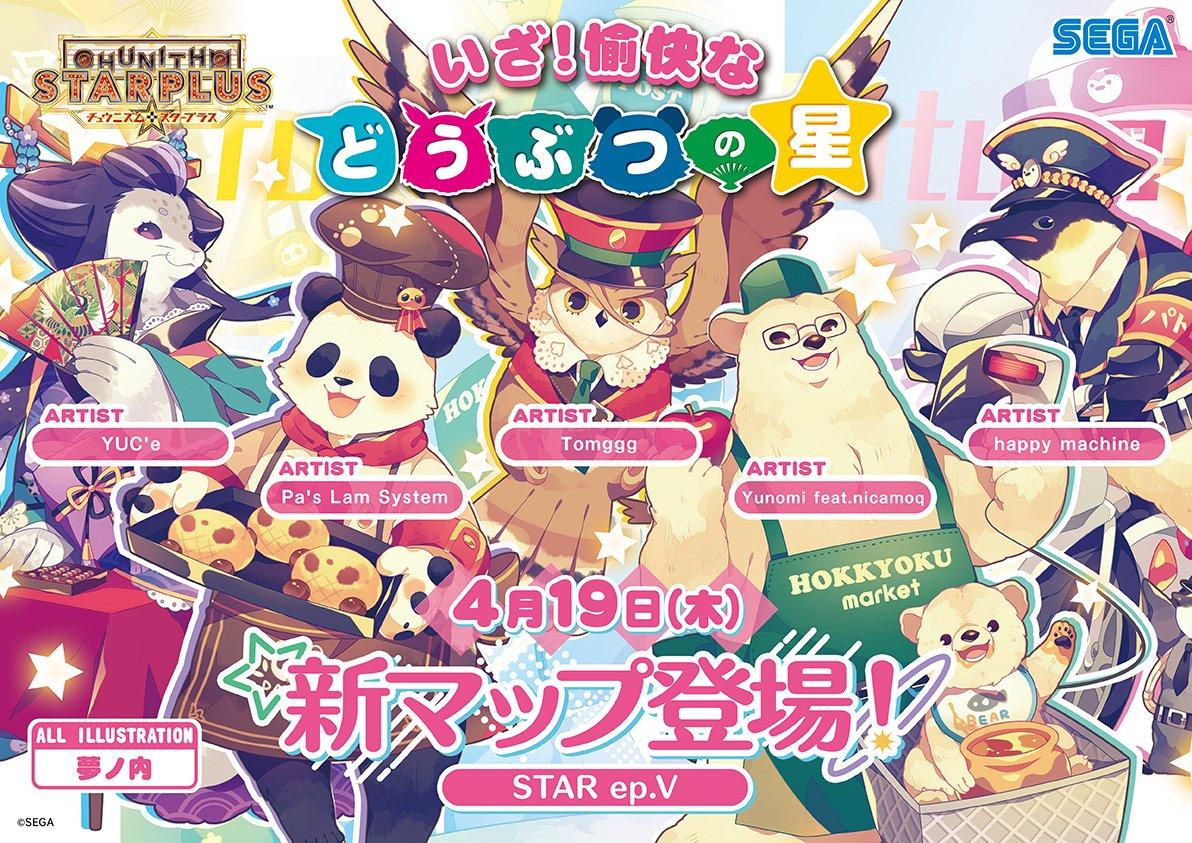 【4/19(木) どうぶつの星!?新マップ「STAR ep. V」登場!】 カワイイ動物たちが織り成すフシギな世界!楽しくってユカイな、Newレーベル『アニマリアレーベル』始動!!✨ #チュウニズムSTAR chunithm.sega.jp/player/news/18…