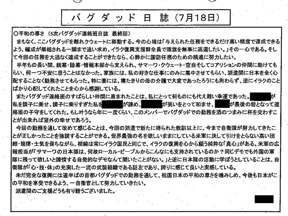 たられば's photo on バグダッド日誌