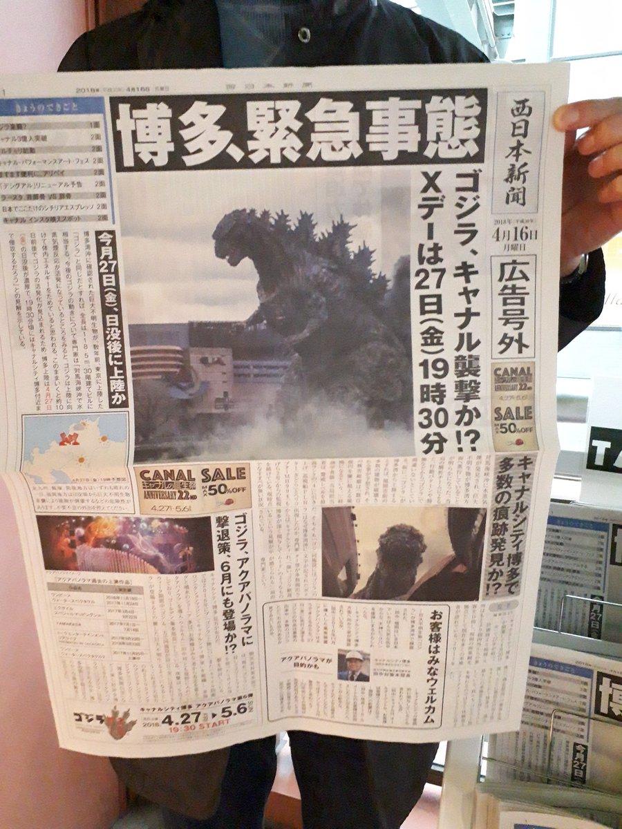 昨日、博多駅で配布された号外新聞がキャナルシティ博多のセンターウォーク2階に設置されています! なくなり次第終了ですので、近くにお越しの方はぜひ! #ゴジラ #博多上陸