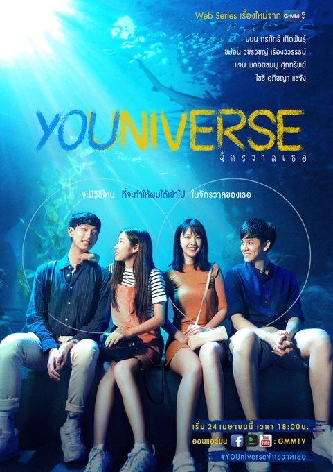 #YOUniverseจักรวาลเธอ ภาพถ่าย