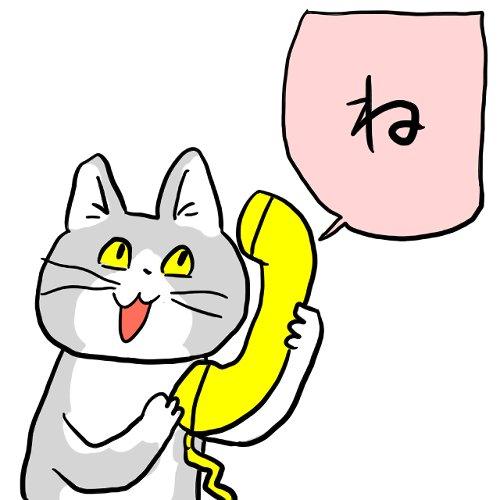 ミーム汚染が拡大中「 現場猫 」の元ネタ「電話猫」作者・くま
