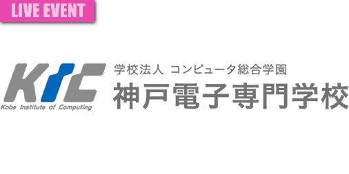【お仕事】今週21日(土)、神戸電子専門学校でライブペイントを行います。要申し込み。詳細>