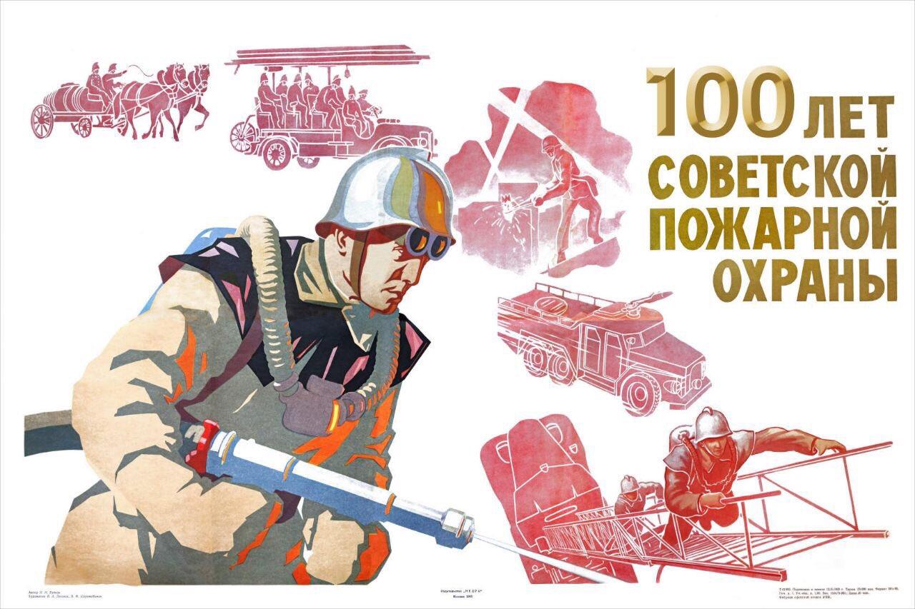 Открытки с днем пожарной охраны советского союза, днем