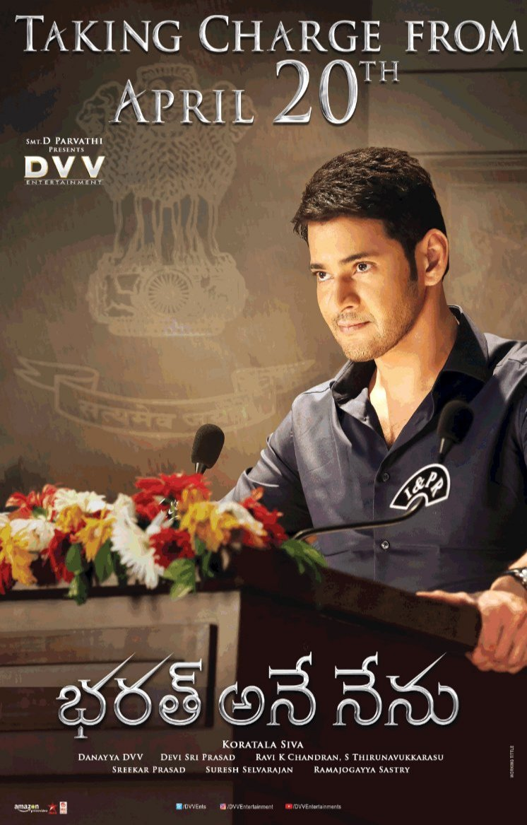 Mahesh Babu plucked from Super Star
