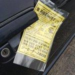 仕事にいこうと車に乗り込もうとしたら…………また怪しげな貼り紙が(;・∀・)先月もヤられてます  盗難予告ってやつですね・・・(;´Д`) みなさんもお気をつけください……ちなみに埼玉県です