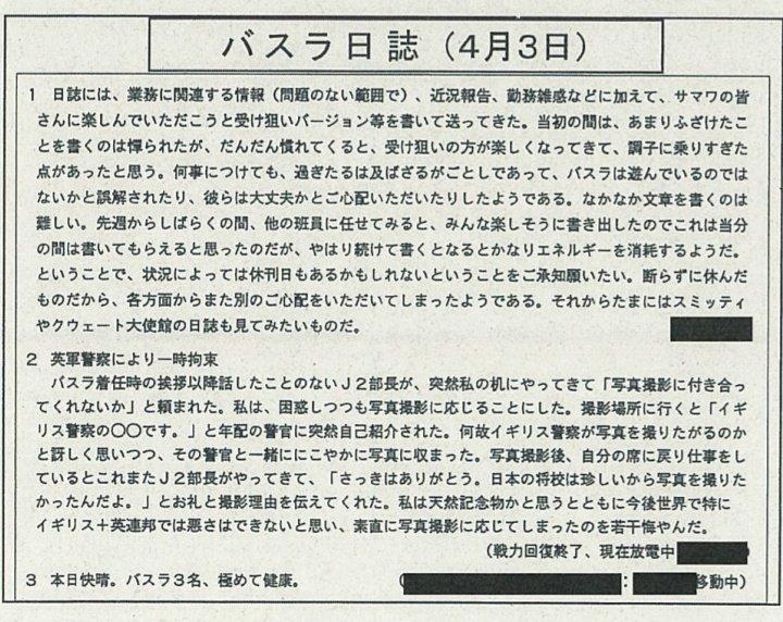 Nathan(ねーさん)'s photo on 自衛隊の日報