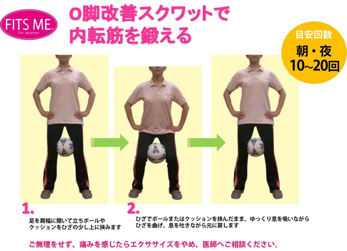 おうちで簡単エクササイズ ~内転筋を鍛える!編~ この部位を鍛えることで立った時の安定性を高めることができます。 その他にも、O脚改善効果も期待され、脚痩せ効果も!?  ※ご無理をせずにご自分の体調に合わせて行いましょう