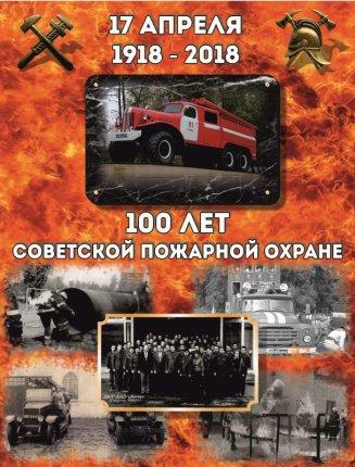 Открытки с днем пожарной охраны советского союза, уилер картинки открытка