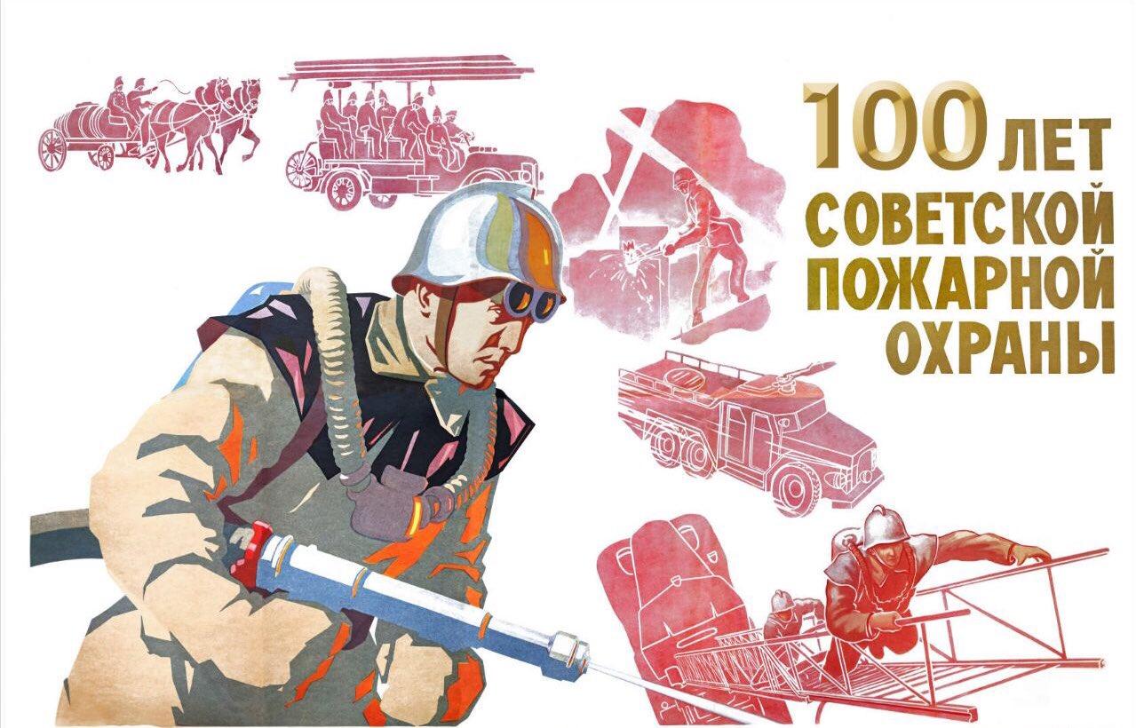 Советские пожарные открытки