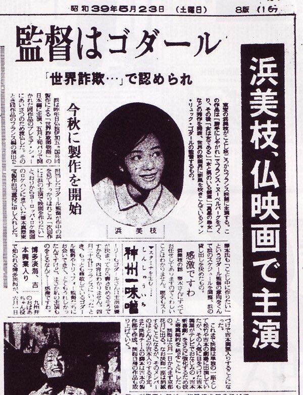 """小玉大輔 en Twitter: """"でもこの記事では「世界詐欺物語」で認められてとあるし、66年に来日したゴダールが浜美枝の家を訪れて逆立ちして、コミュニケーションについて語ったって話があるようですし、分からなくなってきました。…  """""""