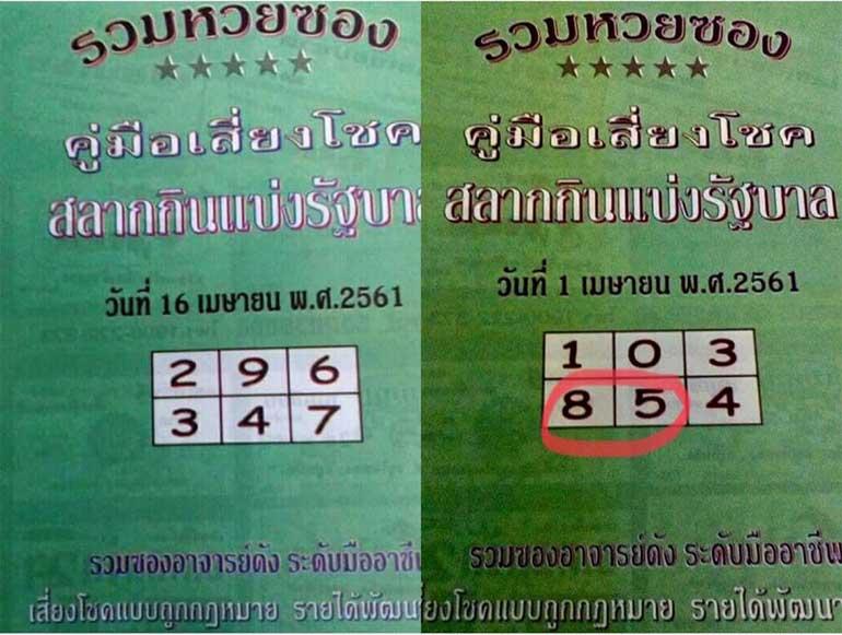 "LOTTOCASA98 on Twitter: ""รวมหวยซองปกเขียว งวด16/4/61 กดลิงค์ ดูเลขเด็ดทุกงวด https://t.co/uc765adzF0 #รวมหวยซองปกเขียว #หวยซอง #ซองปกเขียว #เลขเด็ดงวดนี้ #หวยเด็ด #แทงหวย… https://t.co/TS6TGT6z47"""