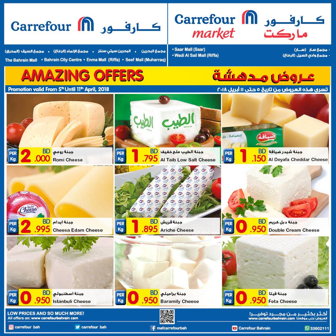 Carrefour Bahrain On Twitter Enjoy The Egyptian Chesse Festival At