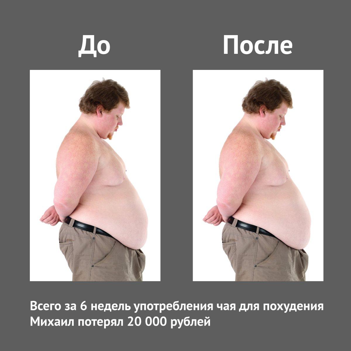 Смешные картинки похудения до и после
