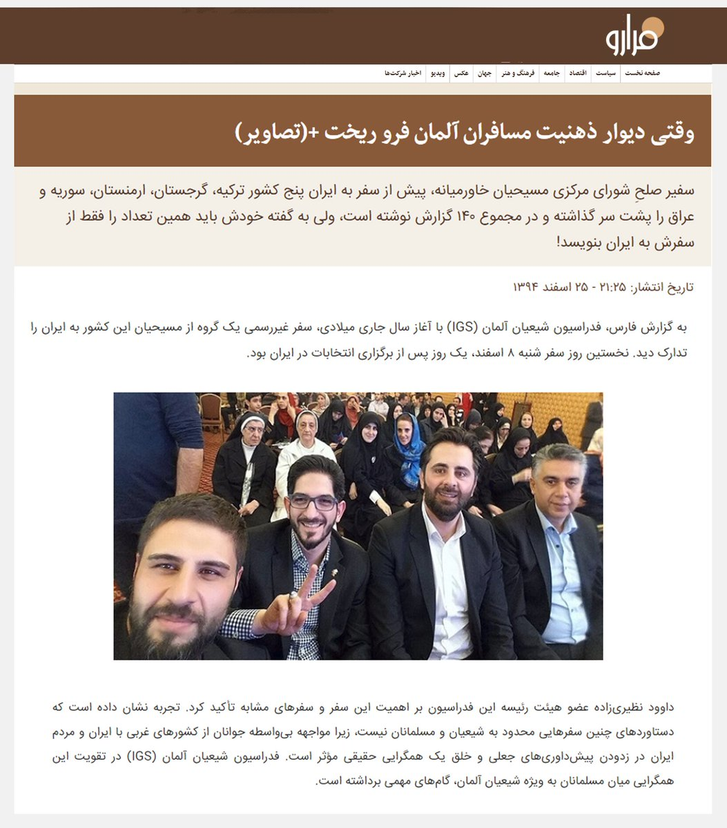 Nazirizadeh also has repeatedly taken German religious figures to Iran. In Iran, he connects his German guests to the Islamist international Al Mustafa University in Qom that is responsible for training Shiite missionaries for the regime worldwide. #Iran_Lobby