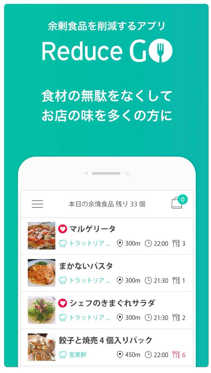 昨日からサービス開始したReduce GOってアプリがスゴい。月々1,980円で都内の有名店の余った料理が頼み放題 4,000円くらいのフレンチをド安く食べながら食料廃棄問題と戦っている気持ちになれる最強サービスだ