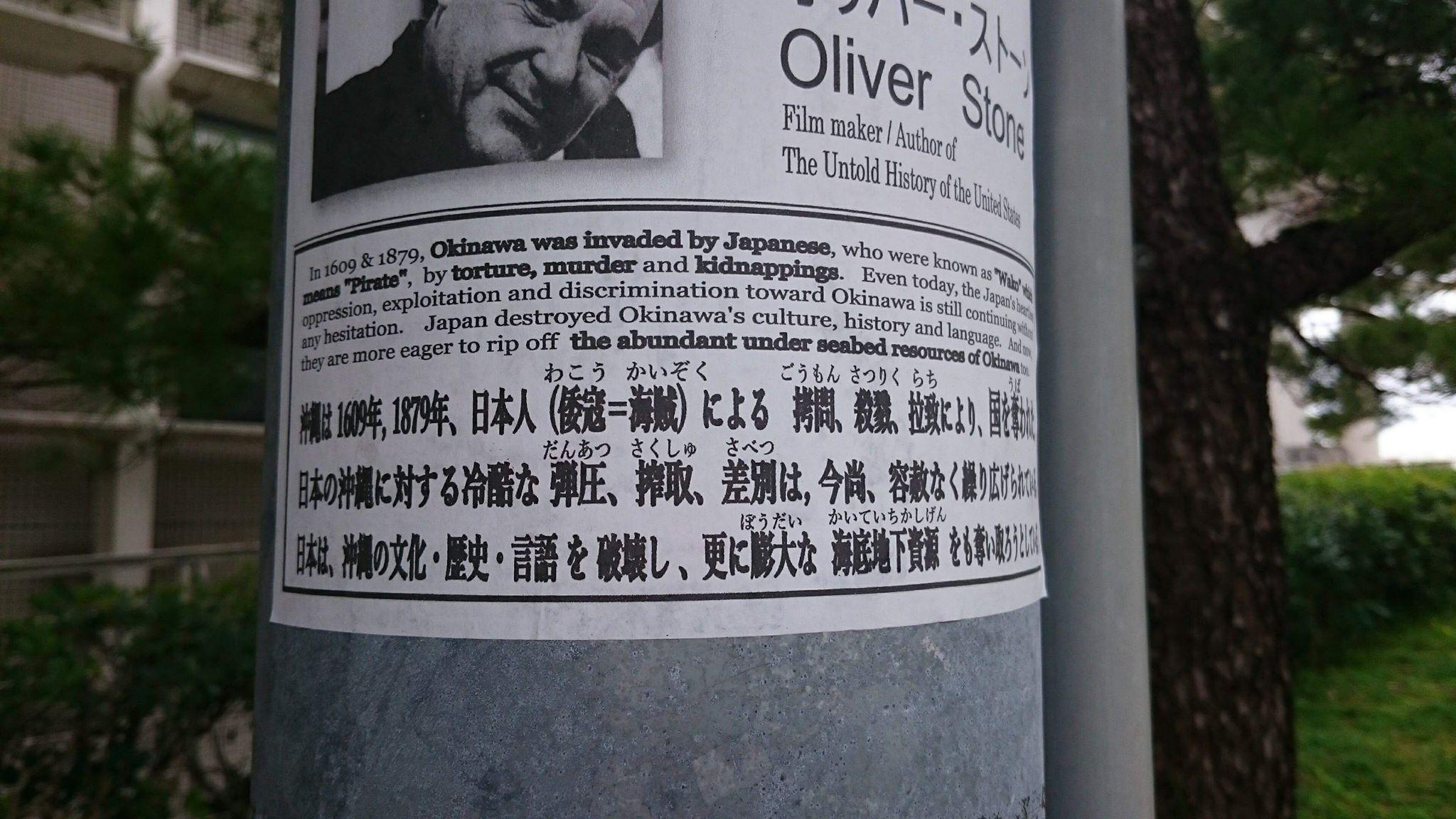 ボギーてどこん 再起動宣言おきなわ on twitter 沖縄の反社会的勢力