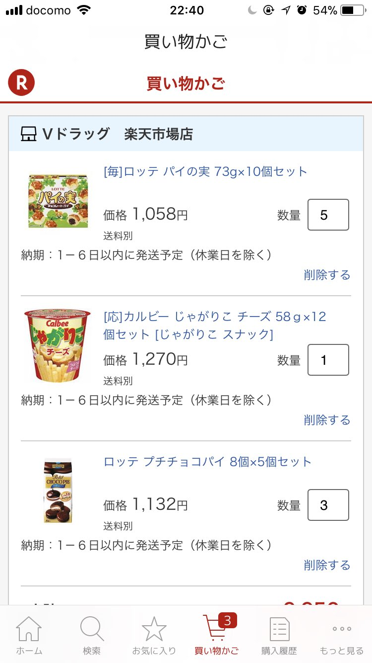 お買い上げ�� https://t.co/E4d4LA8eby