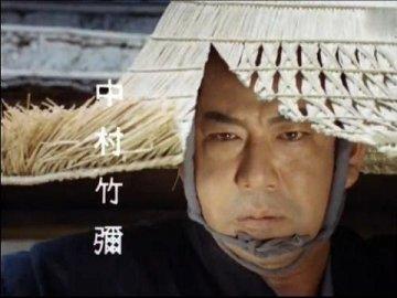 Images of 中村竹弥 - JapaneseC...