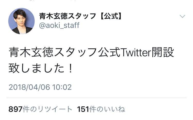 とんでもないスピード劇!! 公式ツイッター開設から1時間で逮捕された仮面ライダー俳優がコチラ