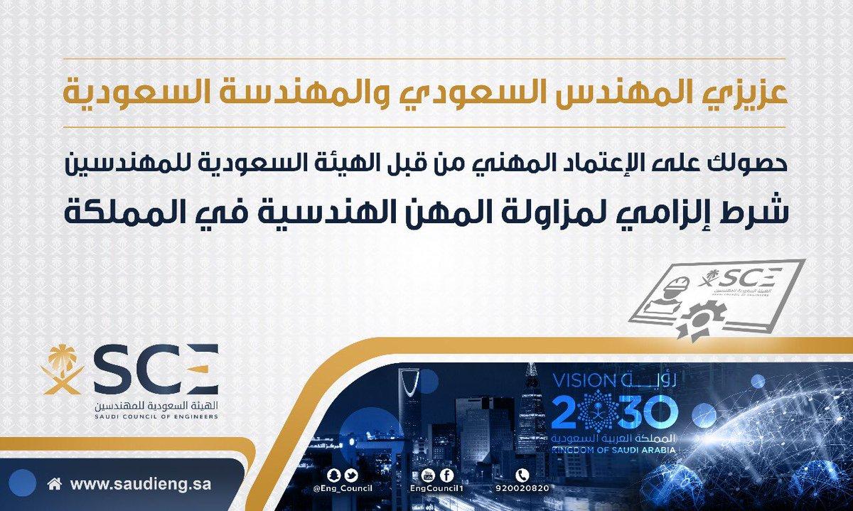 الهيئة السعودية للمهندسين Auf Twitter نظام مزاولة المهن الهندسية الذي يهدف لتنظيم القطاع الهندسي يشترط إلزامية الحصول على الاعتماد المهني من هيئة المهندسين لمزاولة المهن الهندسية في المملكة للتسجيل الالكتروني الدخول على Https T Co Xglrj0xcwx