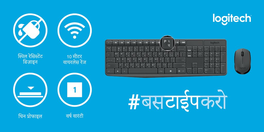 Logitech Launched First Ever Hindi Typing Keyboards