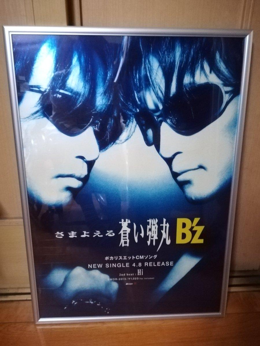 B'zエキシビジョンで購入した「さまよえる蒼い弾丸」のポスターをフレームに入れてみた。すこぶる良い感じ✨