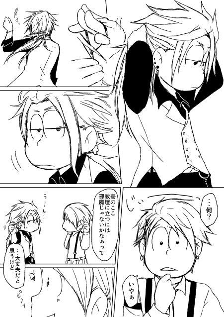 おそろい(一チョロ?壱J?)