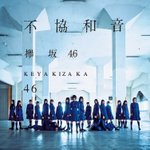 Image for the Tweet beginning: #nowplaying エキセントリック - 欅坂46 -