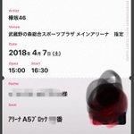 Image for the Tweet beginning: おはようございます! 今日は欅坂46のライブ🤗 明日の千秋楽は落選してしまったけど、 大箱で初めての最前列っぽいので楽しみマース! ( ᐛ)