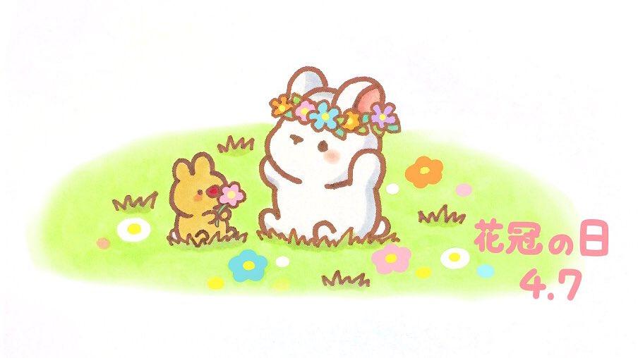 くぅもんせ On Twitter おはようございます 今日は花冠の日だ