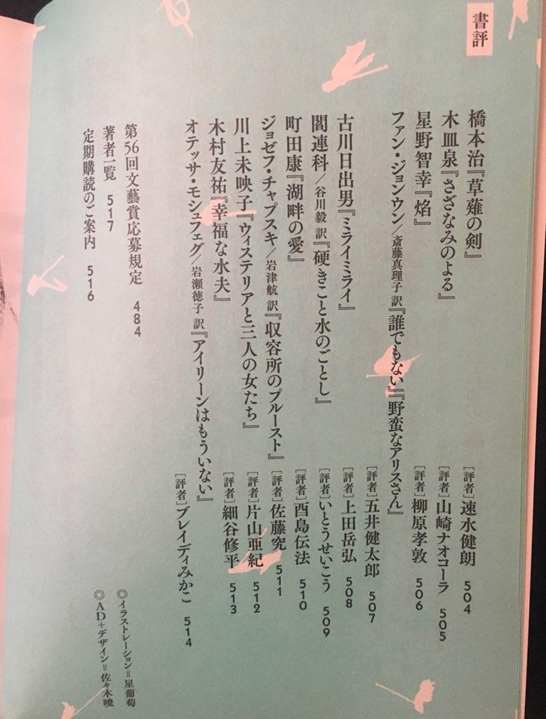 河出書房新社 文藝 (@Kawade_bun...