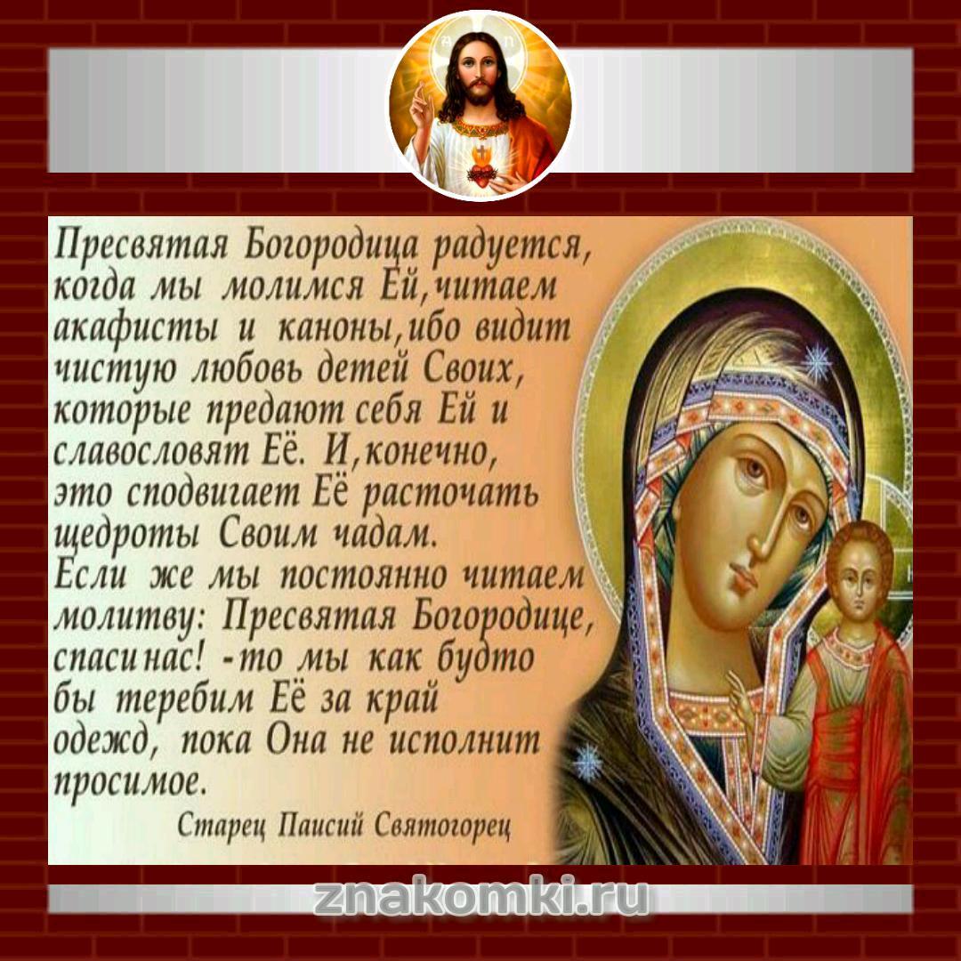 Открытки пресвятая богородица спаси нас, месяцами рождения