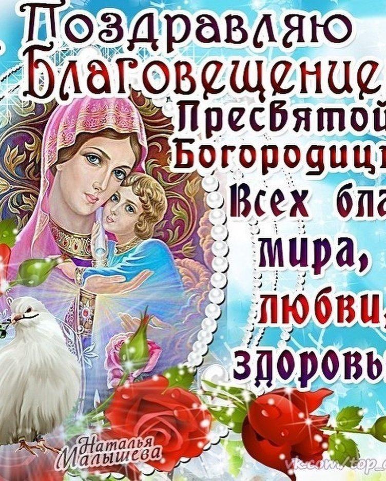 Поздравление благовещения пресвятой богородицы